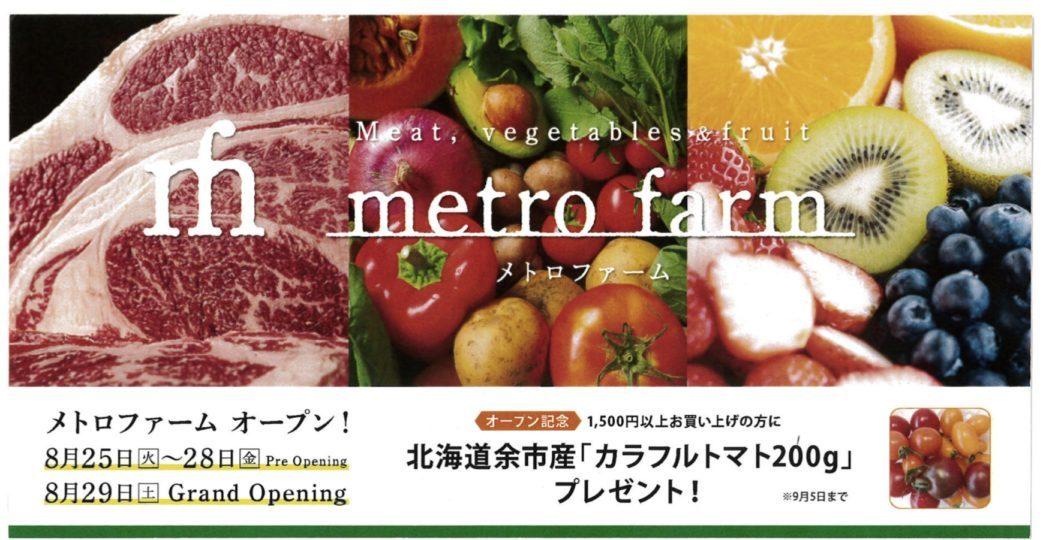 築地 metorofarmにて、すっぽん無添加エキスの小売販売開始!!